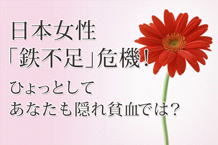 日本女性「鉄不足」危機!ひょっとして隠れ貧血かも?