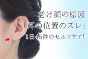 老け顔の原因「耳の位置のズレ」:1日45秒のセルフケア!