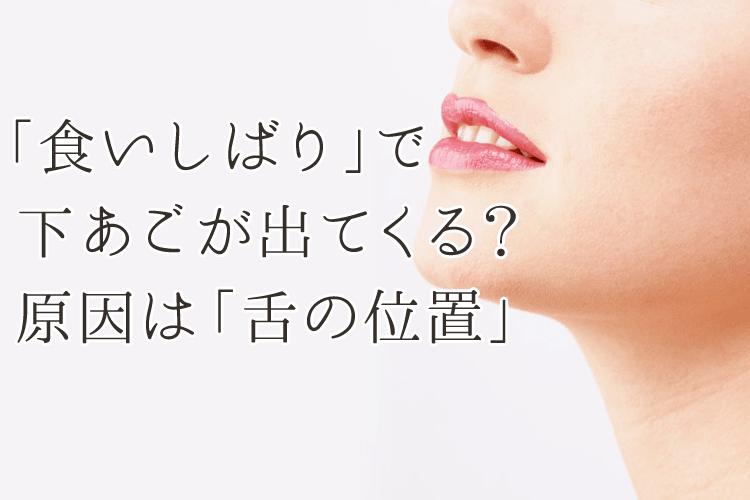 「食いしばり」で下あごが出て来る?原因は「舌の位置」