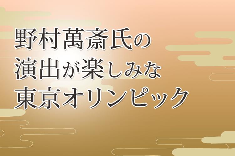 野村萬斎氏の演出が楽しみな東京オリンピック
