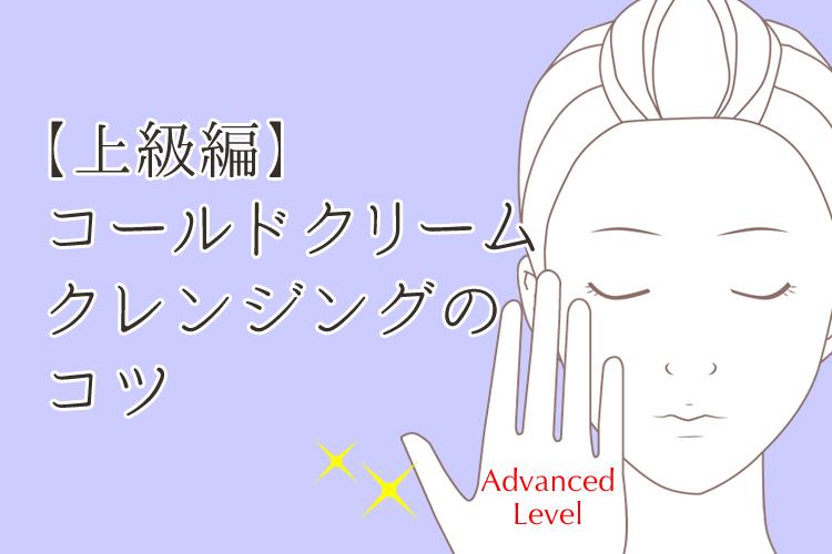 【上級編】コールドクリーム クレンジングのコツ