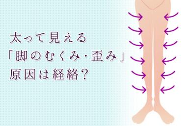 太ってみえる「脚のむくみ・歪み」原因は経絡?