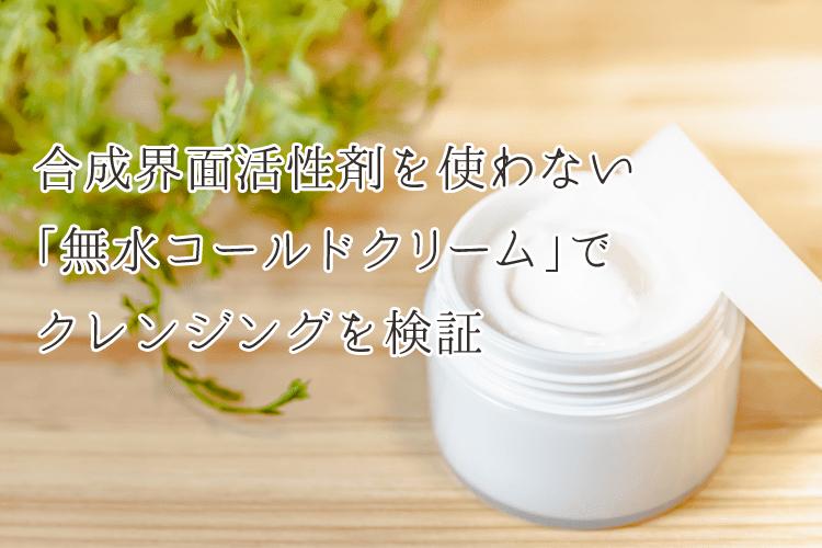 合成界面活性剤を使わない「無水コールドクリーム」でクレンジング検証