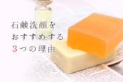 石鹸洗顔をおすすめする3つの理由