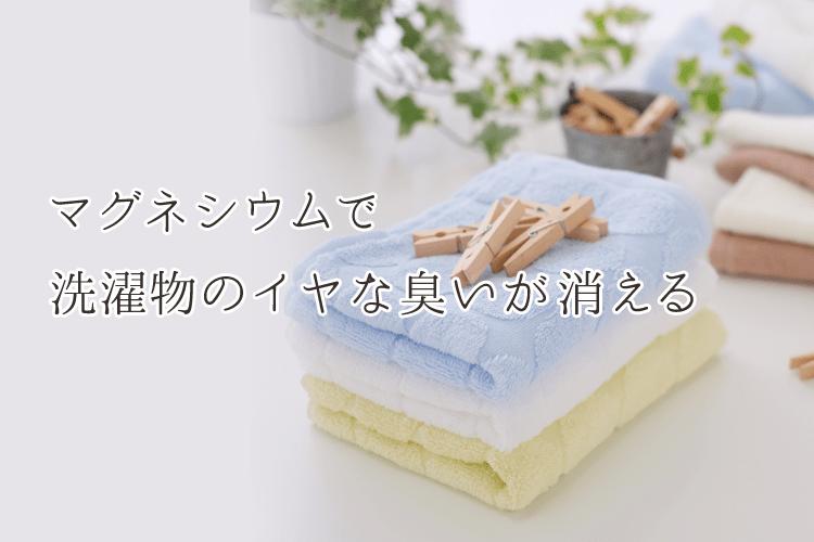 マグネシウムで洗濯物のイヤな臭いが消える