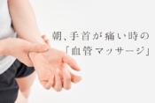 朝、手首が痛い時の「血管マッサージ」