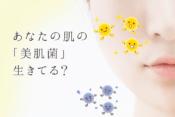 あなたの肌の「美肌菌」生きてる?