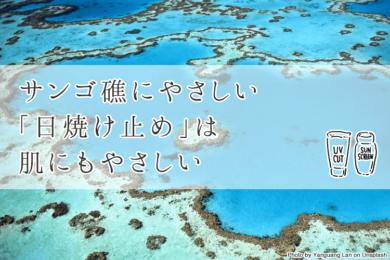 サンゴ礁にやさしい「日焼け止め」は肌にもやさしい