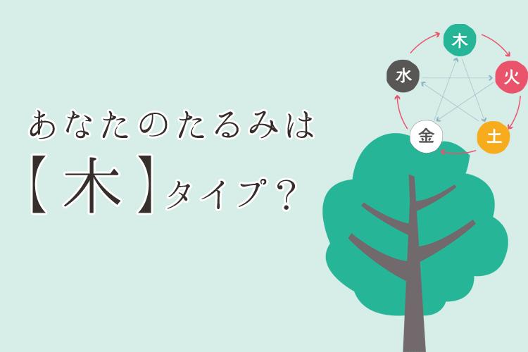 あなたのたるみは【木】タイプ?
