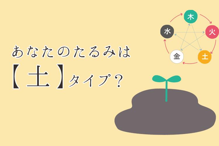 あなたのたるみは【土】タイプ?