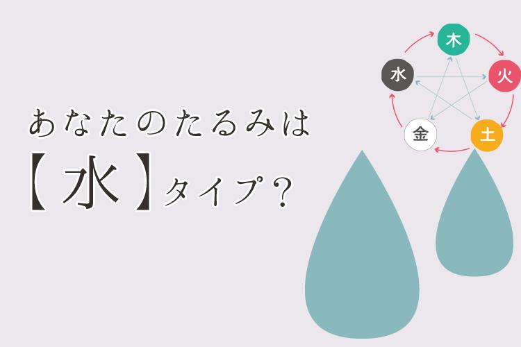 あなたのたるみは【水】タイプ?